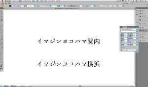 イマジン・ヨコハマ フォント見本