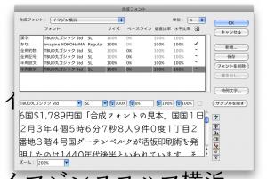 合成フォント設定画面
