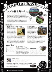 池尻ベースマンスリー 01号