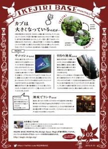 池尻ベースマンスリー 02号
