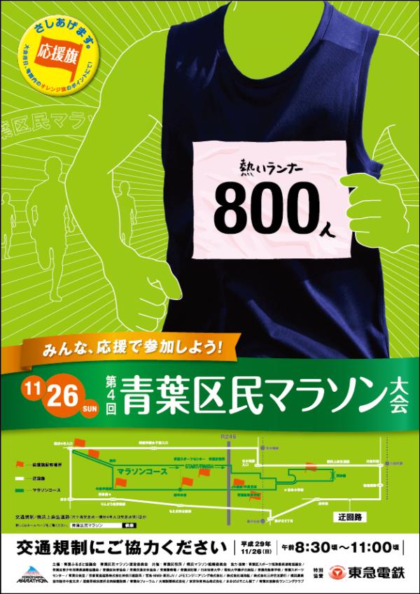 あおば区民マラソン2017ポスター