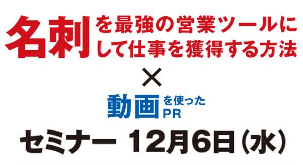 横浜集客名刺セミナー