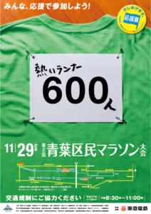 横浜市青葉区民マラソンポスター2015