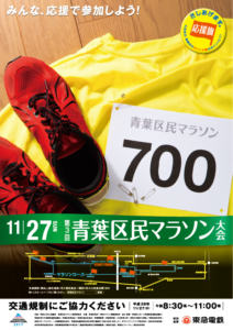 横浜市青葉区民マラソンポスター2016