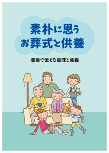 日本総裁アカデミー冊子
