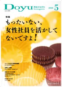 同友神奈川2018/5