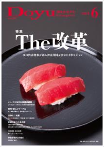 同友神奈川2018/6
