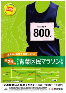 横浜市青葉区民マラソンポスター2017