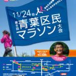 青葉区民マラソン