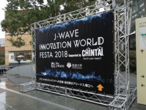 イノベーションワールドフェスタ2018