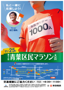 横浜市青葉区民マラソンポスター2018