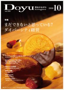 同友神奈川2018/10